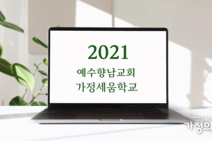 2021년 가정세움학교가 예수향남교회에서 시작됩니다.